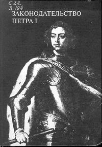 Законодательство петра преображенский новицкая 1997 книга
